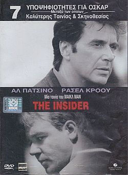 The Insider (1999)